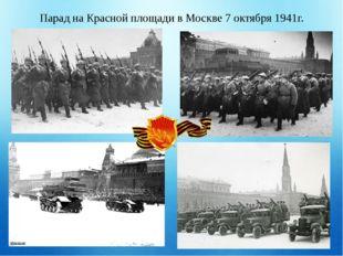 Парад на Красной площади в Москве 7 октября 1941г.