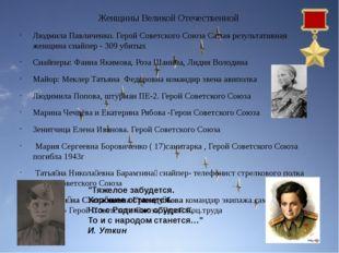 Женщины Великой Отечественной Людмила Павличенко. Герой Советского Союза Сама