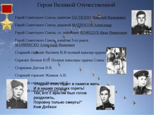 Герои Великой Отечественной Герой Советского Союза, капитанГАСТЕЛЛО Николай