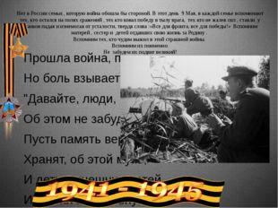 Нет в России семьи , которую война обошла бы стороной. В этот день 9 Мая, в к