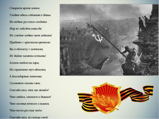 Стирает время имена. Уходят вдаль события и даты. Но подвиг русского солдата...