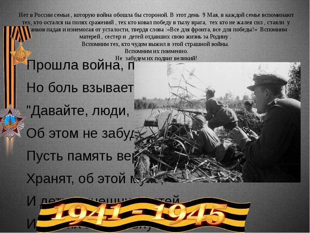 Нет в России семьи , которую война обошла бы стороной. В этот день 9 Мая, в к...
