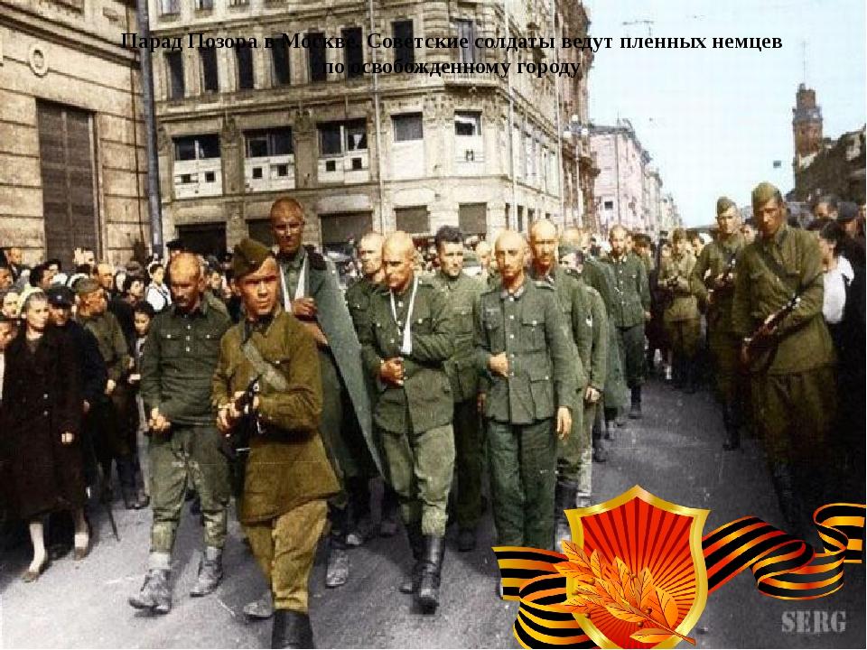 Парад Позора в Москве. Советские солдаты ведут пленных немцев по освобожденно...