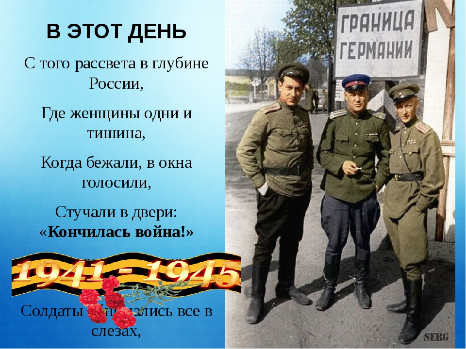 В ЭТОТ ДЕНЬ С того рассвета в глубине России, Где женщины одни и тишина, Когд...