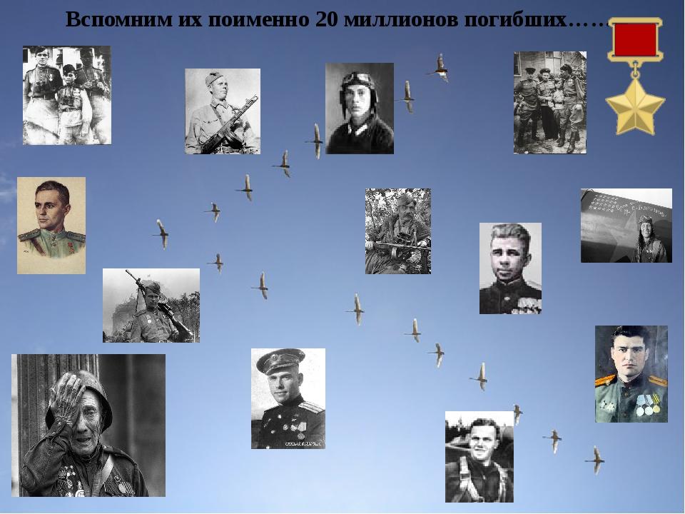 Вспомним их поименно 20 миллионов погибших…….