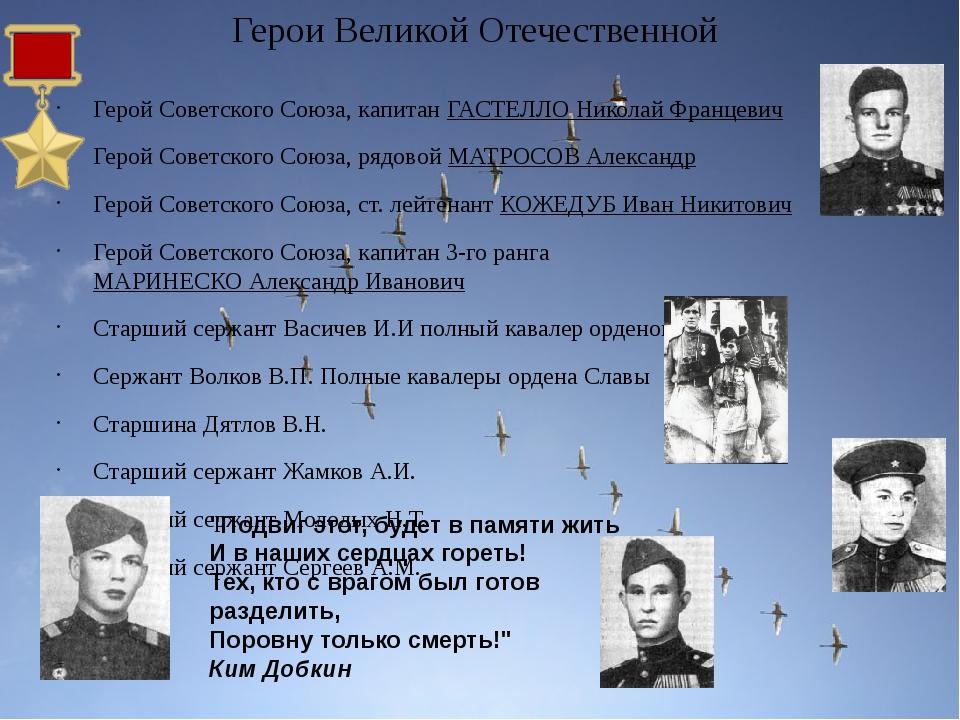 Герои Великой Отечественной Герой Советского Союза, капитанГАСТЕЛЛО Николай...