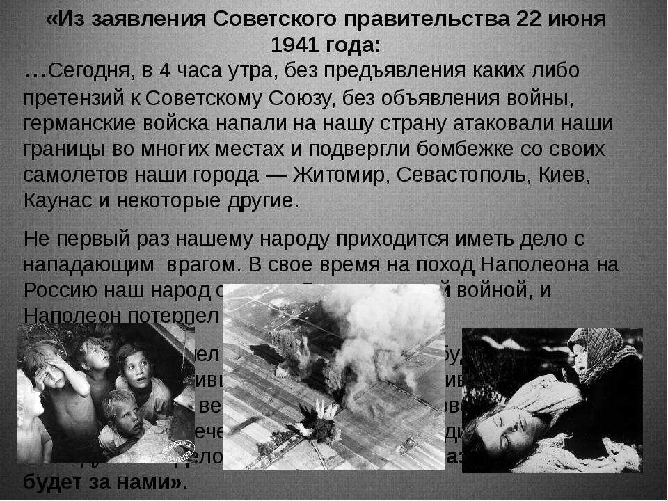 «Из заявления Советского правительства 22 июня 1941 года: ...Сегодня, в 4 час...