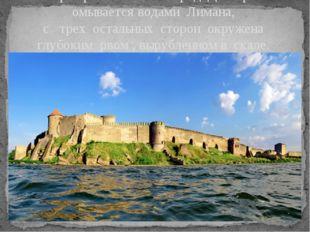С севера крепость в Белгород–Днестровском омывается водами Лимана, с трех ост