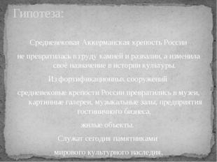 Средневековая Аккерманская крепость России не превратилась в груду камней и