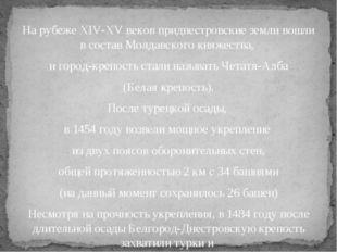На рубеже XIV-XV веков приднестровские земли вошли в состав Молдавского княже