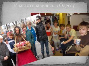 И мы отправились в Одессу