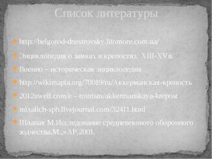http://belgorod-dnestrovsky.litomore.com.ua/ Энциклопедия о замках и крепостя