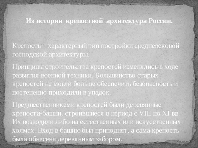 Из истории крепостной архитектура России. Крепость – характерный тип постройк...