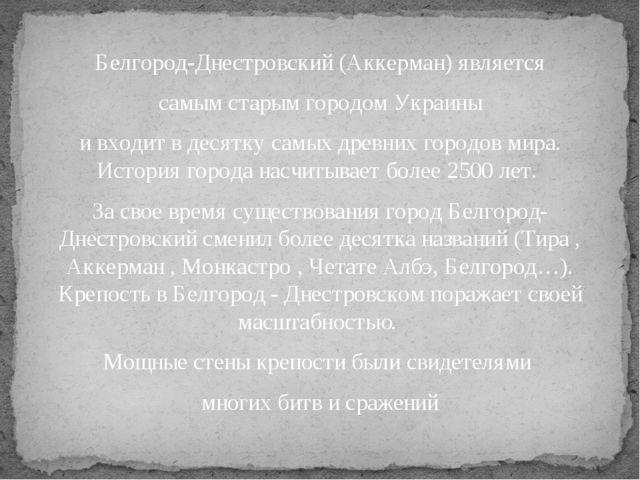 Белгород-Днестровский (Аккерман) является самым старым городом Украины и вход...