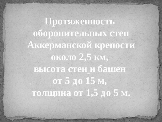Протяженность оборонительных стен Аккерманской крепости около 2,5 км, высота...