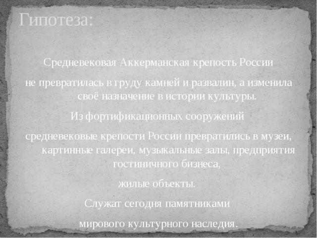 Средневековая Аккерманская крепость России не превратилась в груду камней и...