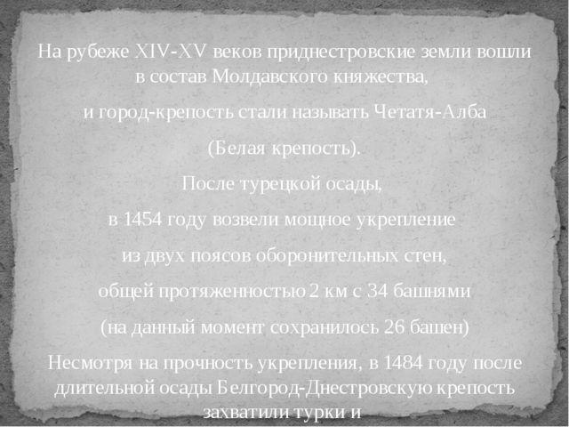 На рубеже XIV-XV веков приднестровские земли вошли в состав Молдавского княже...