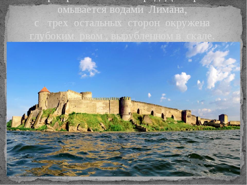 С севера крепость в Белгород–Днестровском омывается водами Лимана, с трех ост...