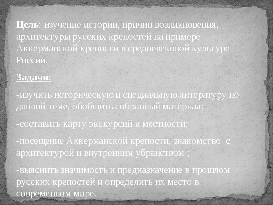 Цель: изучение истории, причин возникновения, архитектуры русских крепостей н...