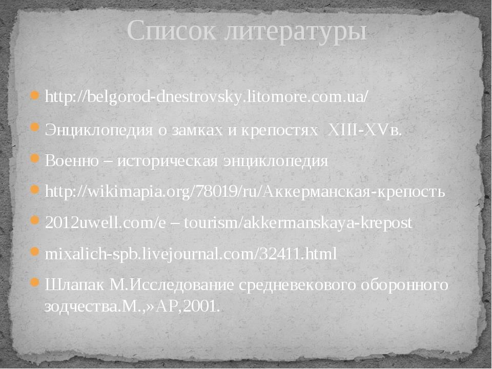 http://belgorod-dnestrovsky.litomore.com.ua/ Энциклопедия о замках и крепостя...