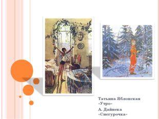 Татьяна Яблонская «Утро» А. Дайнека «Снегурочка»