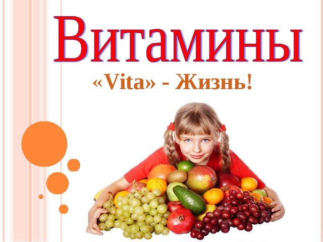 «Vita» - Жизнь!