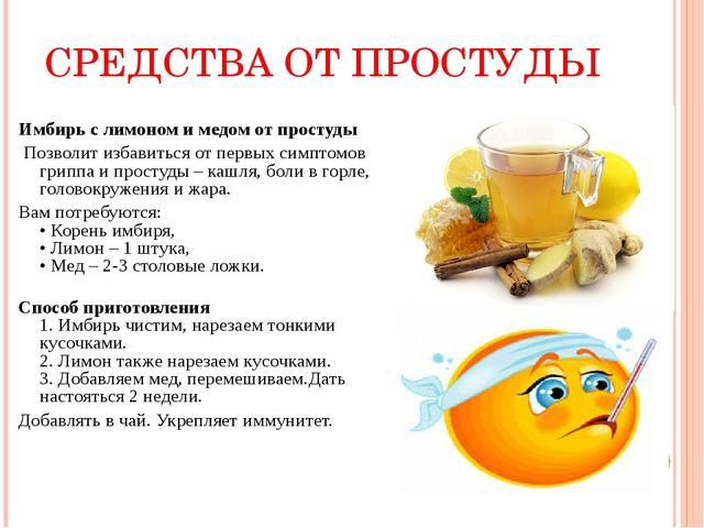 СРЕДСТВА ОТ ПРОСТУДЫ Имбирь с лимоном и медом от простуды Позволит избавиться...