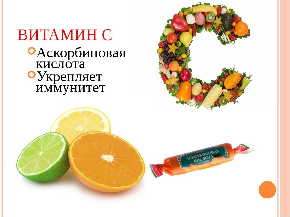 ВИТАМИН С Аскорбиновая кислота Укрепляет иммунитет