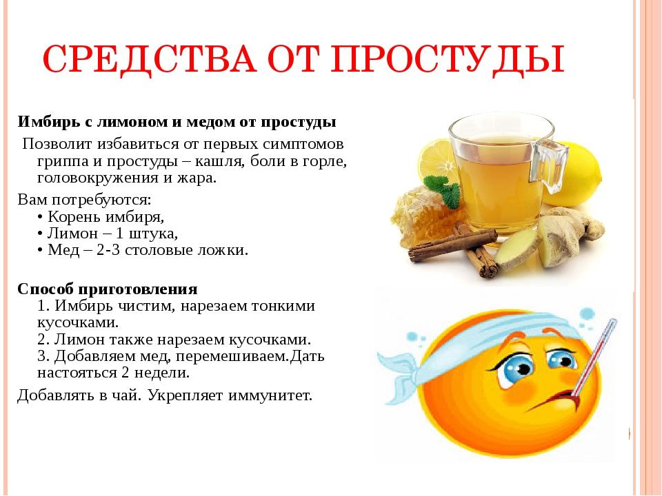 Имбирь напиткиы от простуды