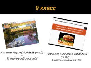 9 класс Кулагина Мария (2010-2011 уч.год) – III место в районной НОУ Скворцов
