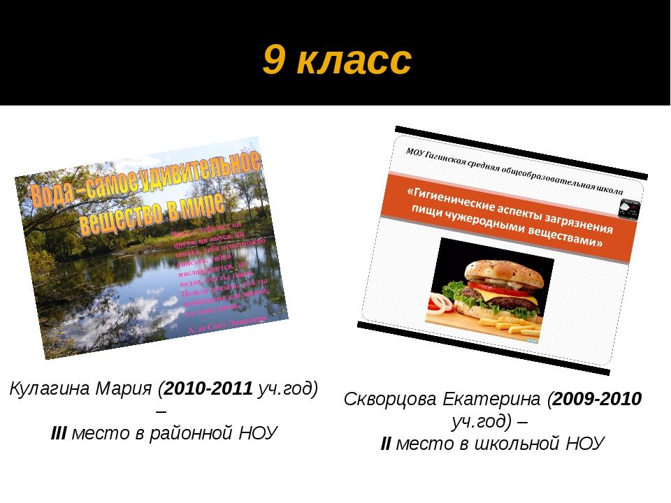 9 класс Кулагина Мария (2010-2011 уч.год) – III место в районной НОУ Скворцов...