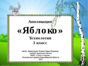 Аппликация «Яблоко» Технология 3 класс Автор презентации: Фокина Лидия Петров