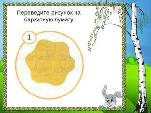 Переведите рисунок на бархатную бумагу