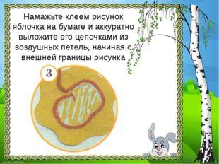 Намажьте клеем рисунок яблочка на бумаге и аккуратно выложите его цепочками и