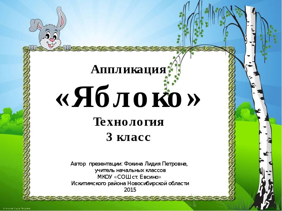 Аппликация «Яблоко» Технология 3 класс Автор презентации: Фокина Лидия Петров...
