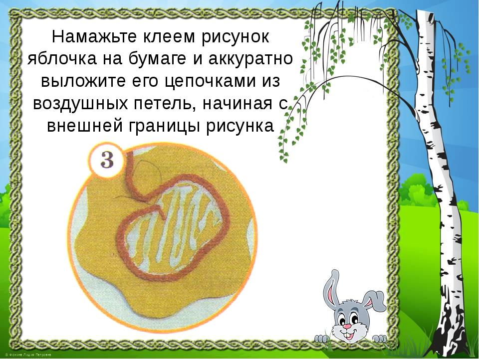 Намажьте клеем рисунок яблочка на бумаге и аккуратно выложите его цепочками и...