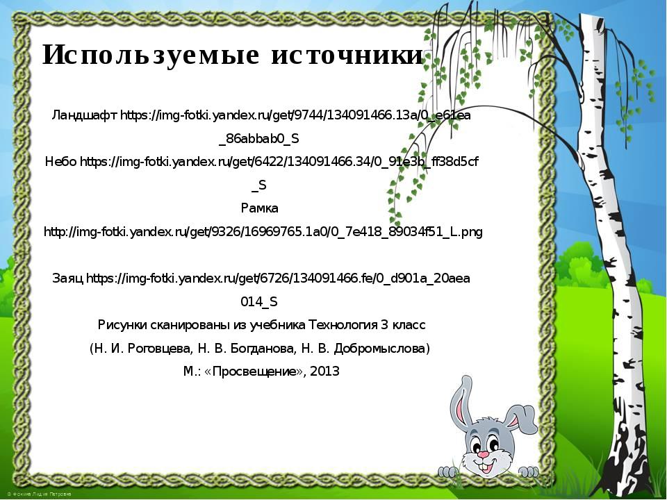Используемые источники Ландшафт https://img-fotki.yandex.ru/get/9744/13409146...