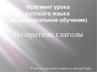Фрагмент урока русского языка (индивидуальное обучение) Возвратные глаголы Уч
