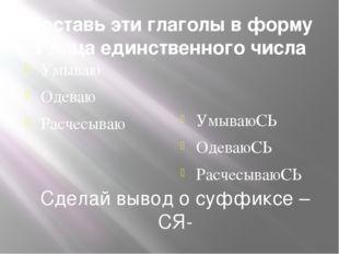 Поставь эти глаголы в форму 1 лица единственного числа Умываю Одеваю Расчесыв