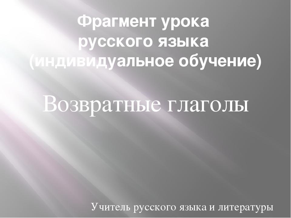 Фрагмент урока русского языка (индивидуальное обучение) Возвратные глаголы Уч...