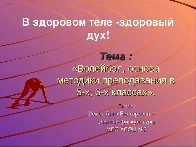 Тема : «Волейбол, основа методики преподавания в 5-х, 6-х классах». В здорово...
