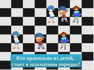 Кто правильно из детей, стоит в шахматном порядке?