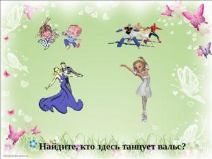 Найдите, кто здесь танцует вальс?