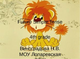 Future Simple Tense 4th grade Виноградова Н.В. МОУ Лопаревская СОШ