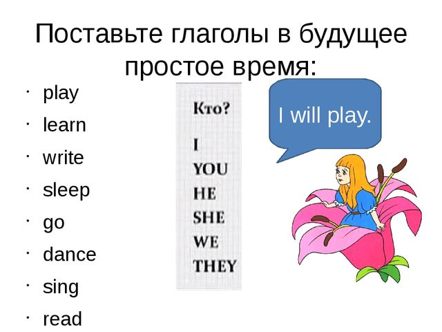 Поставьте глаголы в будущее простое время: play learn write sleep go dance si...
