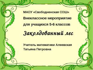 МАОУ «Свободненская СОШ» Внеклассное мероприятие для учащихся 5-6 классов За