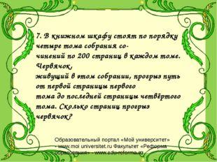 7. В книжном шкафу стоят по порядку четыре тома собрания со- чинений по 200 с
