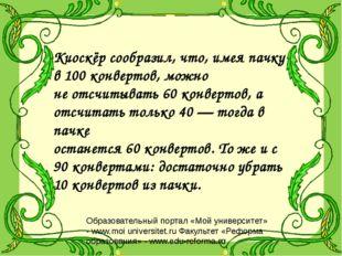 Киоскёр сообразил, что, имея пачку в 100 конвертов, можно не отсчитывать 60 к