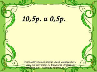 10,5р. и 0,5р. Образовательный портал «Мой университет» - www.moi universitet