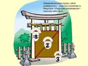 1 2 3 Образовательный портал «Мой университет» - www.moi universitet.ru Факу